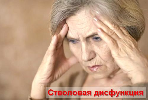 стволовая дисфункция