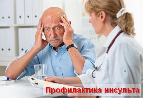 профилактика геморрагического инсульта
