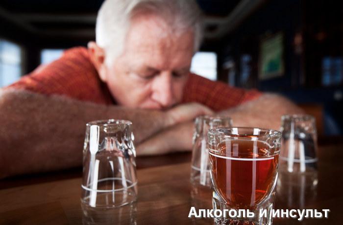 Можно ли пить алкоголь после микроинсульта