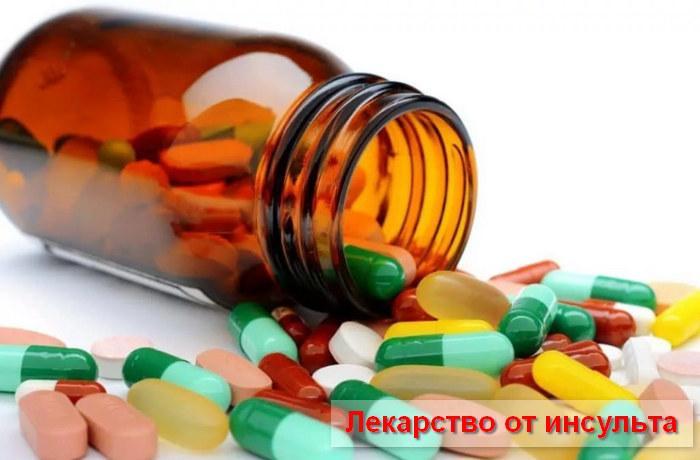 лекарство от инсульта