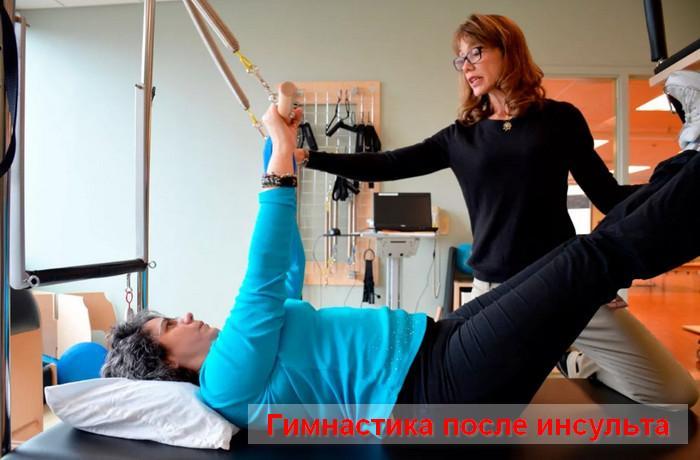 Лечение положением в реабилитации после инсульта