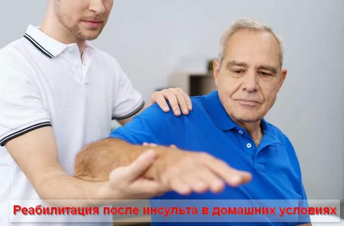 Инсульт восстановление после инсульта