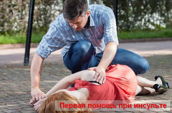 При инсульте первая помощь до скорой
