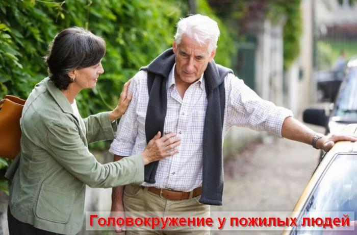 Народные средства от головокружения в пожилом возрасте