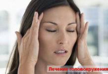 лечение головокружения