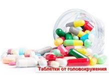 таблетки от головокружения