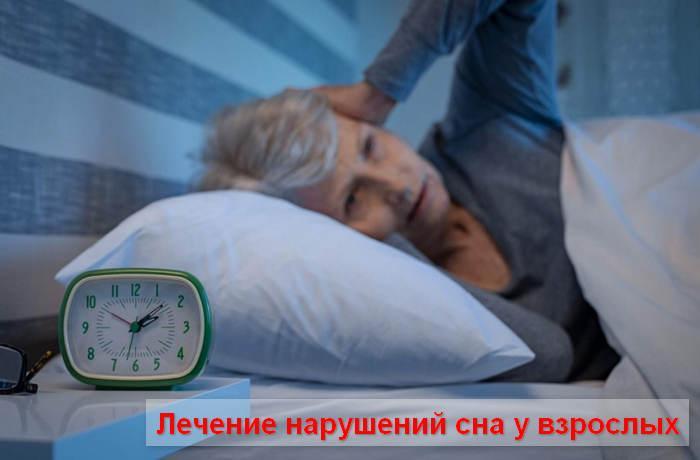 Нарушение сна – возможные причины и лечение