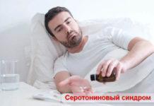 серотониновый синдром