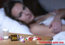 таблетки для сна