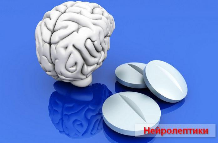 нейролептики
