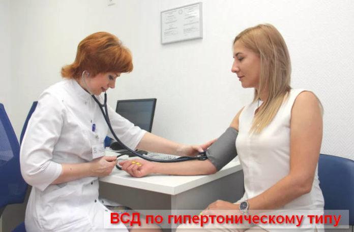 ВСД по гипертоническому типу: симптомы, препараты для лечения