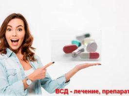 ВСД лечение препараты