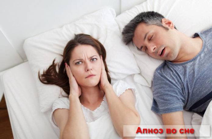 апноэ во сне