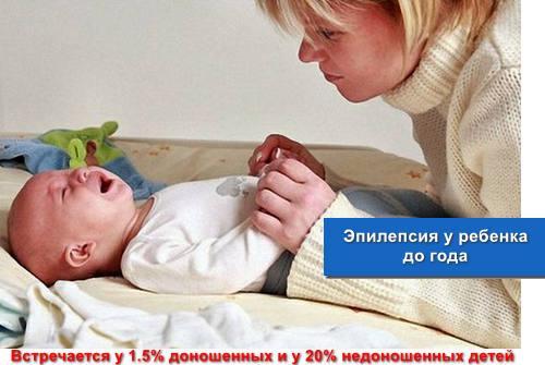 Эпилепсия у ребенка до года - симптомы