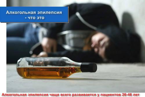 Алкогольная эпилепсия - что это