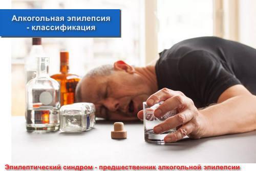 Алкогольная эпилепсия - классификация