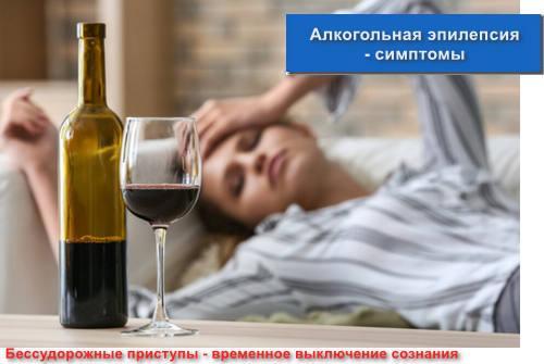 Алкогольная эпилепсия - симптомы