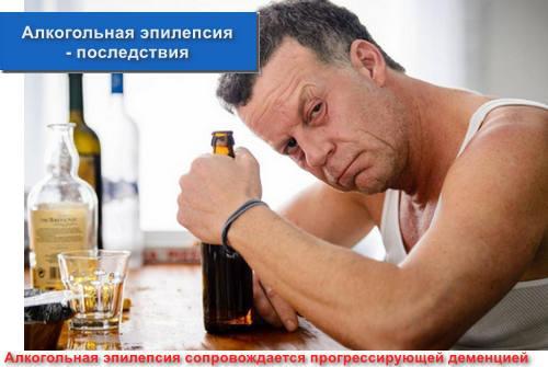 Алкогольная эпилепсия - последствия