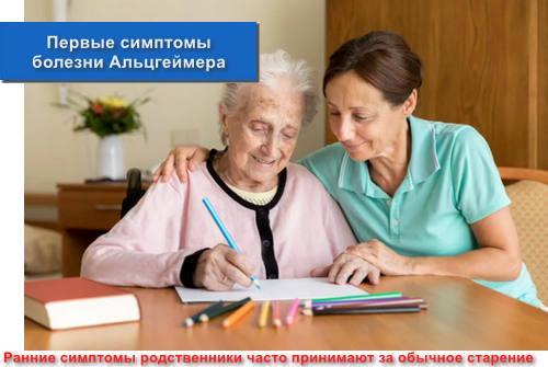 Первые симптомы болезни Альцгеймера