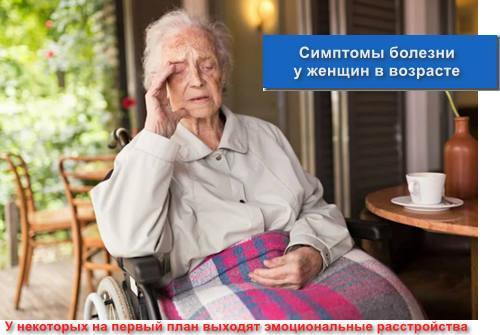 симптомы у женщин пожилого возраста