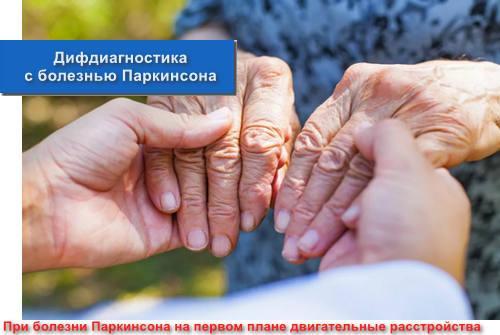дифдиагностика с болезнью Паркинсона