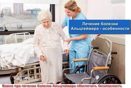 Лечение болезни Альцгеймера - особенности