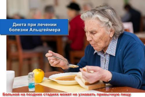 Диета при лечении болезни Альцгеймера