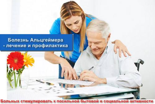 Болезнь Альцгеймера - лечение и профилактика
