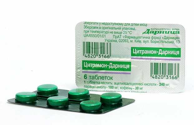 Папаверин таблетки от головной боли